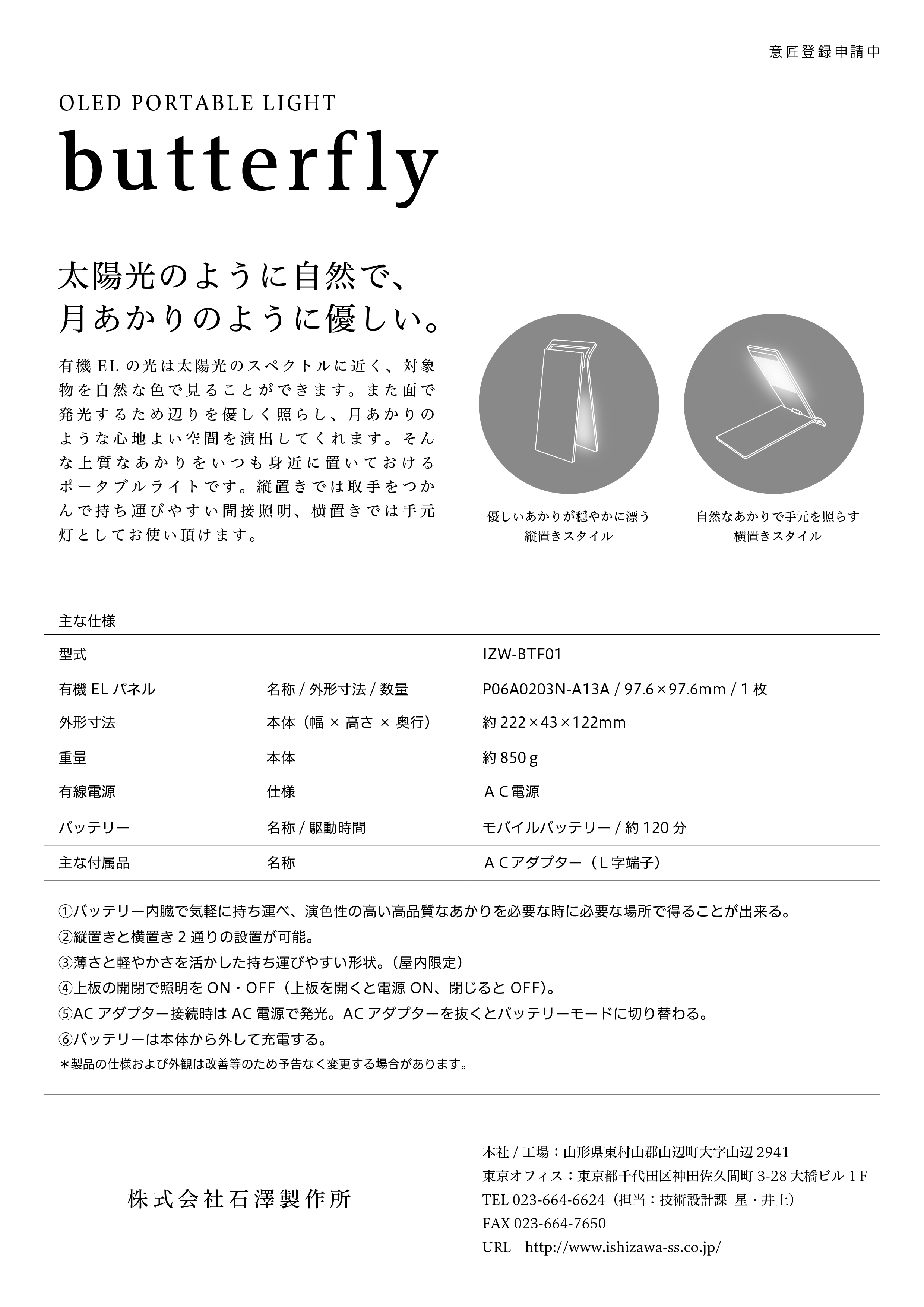 バタフライチラシ0224-02